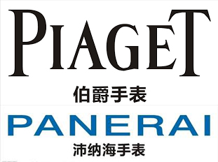 伯爵沛納海四月大放送 Piaget & Panerai April Fiesta